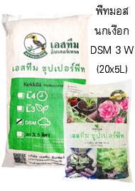 พีทมอส นกเงือก DSM 3 W