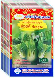 ผักกาดกวางตุ้ง ฮ่องเต้