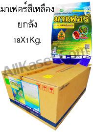 มาเฟอร์(เหลือง)(1kgx18)