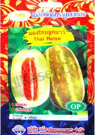 เมล็ดพันธุ์แตงไทยลูกยาว