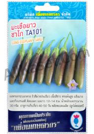 เมล็ดมะเขือยาว ซาไก