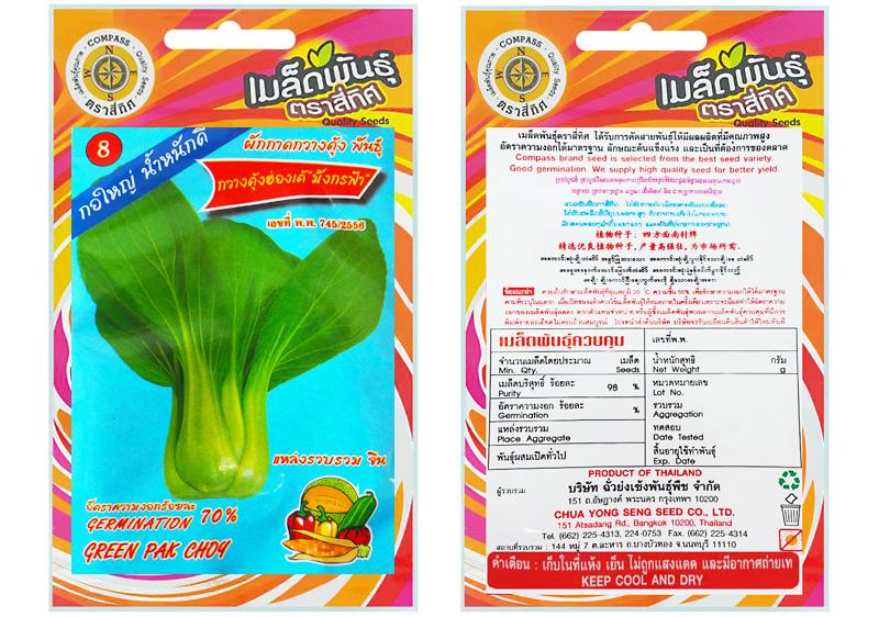 รูปเมล็ดผักกาดกวางตุ้ง พันธุ์กวางตุ้งฮ่องเต้ มังกรฟ้า